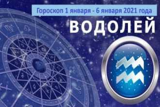 Гороскоп Водолея 1 января — 6 января 2021 года
