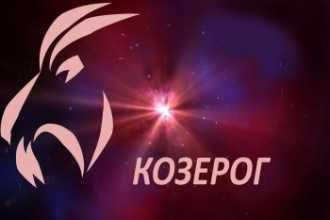 Гороскоп для Козерогов на январь 2022 года