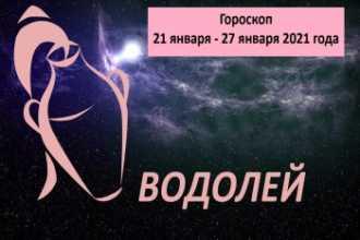 Гороскоп Водолея 21 января — 27 января 2021 года
