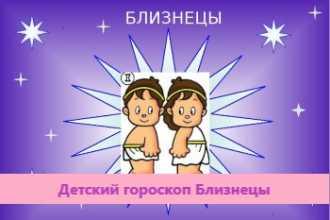 Детский гороскоп 2021 Близнецы