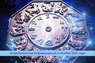 Астрологическая информация на 2 октября 2021 года