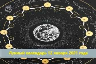 Лунный календарь — 12 января 2021 года