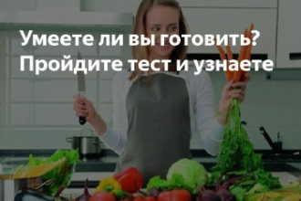 Самый сложный тест — умеете ли вы готовить?