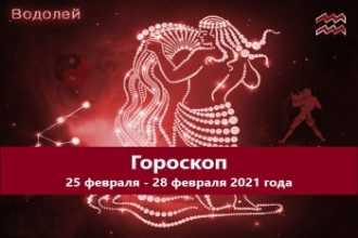 Гороскоп Водолея 25 февраля — 28 февраля 2021 года