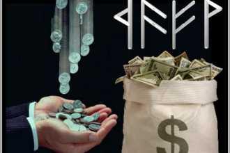 Руны для привлечения денег, богатства и процветания