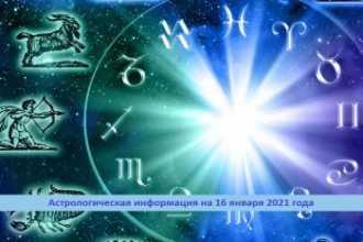 Астрологическая информация на 16 января 2021 года