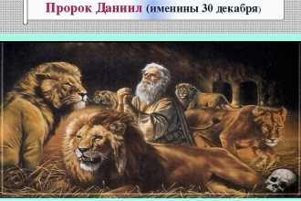 Именины Даниила — все даты празднования по церковному календарю