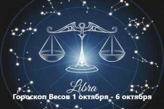 Гороскоп Весов 1 октября — 6 октября 2021 года