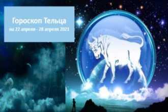 Гороскоп Тельца на 22 апреля — 28 апреля 2021