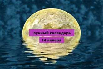 Лунный календарь — 14 января 2021 года