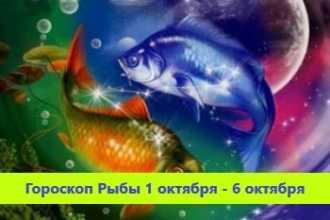 Гороскоп Рыбы 1 октября — 6 октября 2021 года