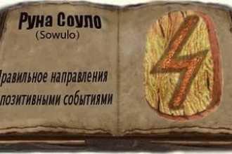 Руна Совило (Sowulo) — олицетворение жизни