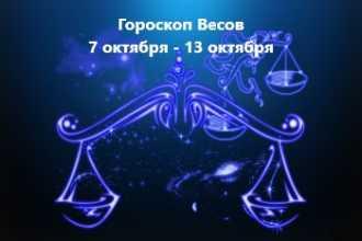 Гороскоп Весов 7 октября — 13 октября 2021 года