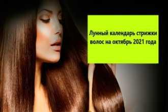 Лунный календарь стрижки волос на октябрь 2021 года