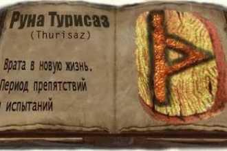 Руна Турисаз (Thurisaz, Турисас) — значение
