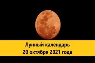 Лунный календарь — 20 октября 2021 года