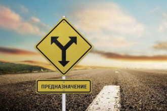 Что такое призвание и как найти своё предназначение?