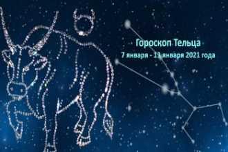 Гороскоп Тельца 7 января — 13 января 2021 года