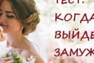 Тест расскажет когда именно вы выйдете замуж