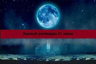 Лунный календарь — 1 июня 2021 года