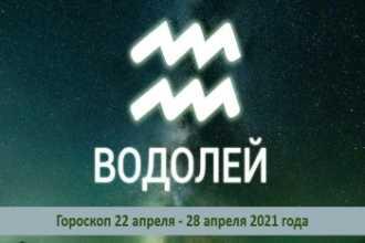 Гороскоп Водолея 22 апреля — 28 апреля 2021 года