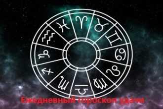 Ежедневный гороскоп удачи на 15-02-2021