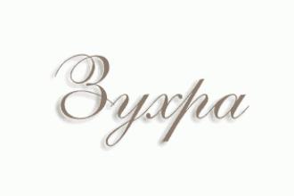 Какой характер имя Зухра даёт своей владелице