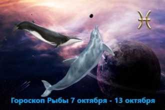 Гороскоп Рыбы 7 октября — 13 октября 2021 года