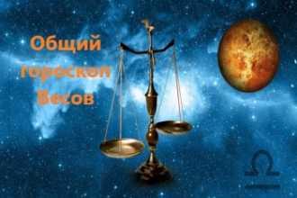 Общий гороскоп Весов на 2021 год