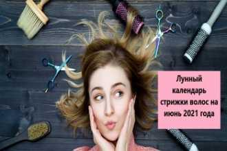 Лунный календарь стрижки волос на июнь 2021 года