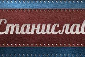Имя Станислав: значение, характер и судьба человека