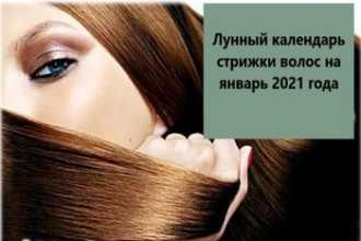 Лунный календарь стрижки волос на январь 2021 года