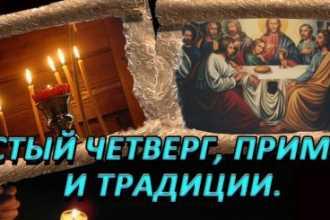 Традиции в чистый четверг перед Пасхой: обряды и молитвы