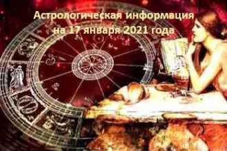 Астрологическая информация на 17 января 2021 года