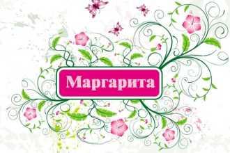 Именины Маргариты по православным святцам — покровительницы имени