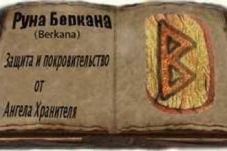 Руна Беркана (Berkana) — значение магического символа