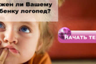 А вашему ребенку нужен логопед?