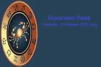 Гороскоп Рака 7 января — 13 января 2021 года