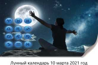 Лунный календарь — 10 марта 2021 года