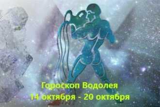 Гороскоп Водолея 14 октября — 20 октября 2021 года