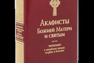 Что такое акафист и когда его читают дома и в церкви