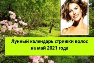 Лунный календарь стрижки волос на май 2021 года