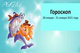 Гороскоп Рыбы 28 января — 31 января 2021 года