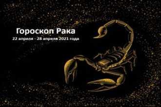 Гороскоп Рака 22 апреля — 28 апреля 2021 года