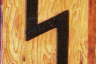 Славянская руна Силы (Уруз) — символ достигаторов