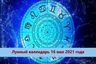 Лунный календарь — 16 мая 2021 года