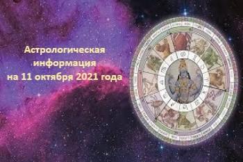 Астрологическая информация на 11 октября 2021 года