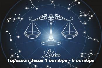 Гороскоп Весов 1 октября - 6 октября 2021 года