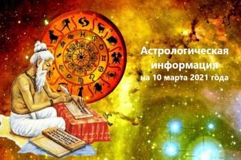 Астрологическая информация на 10 марта 2021 года