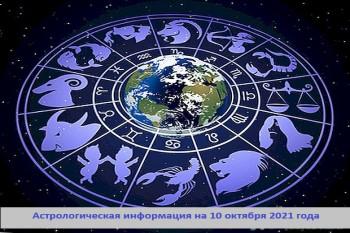 Астрологическая информация на 10 октября 2021 года